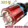 TW-303风火轮三用超强光电击器