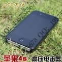 苹果4S电击器 iphone 4s电击器 超薄 高富帅必备