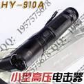 2014最新款黑鹰HY-910A型小型高压电击器