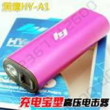 2014最新款黑鹰HY-A1充电宝电击器 电击棍