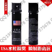 美国进口高浓度USA水柱型防风辣椒水 超远距离