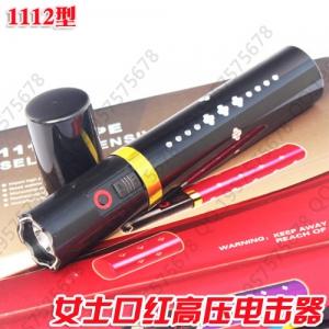 1112口红型电击器,电击棍