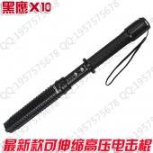 2015最新款黑鹰HY-X10伸缩电棍,防身电击棒
